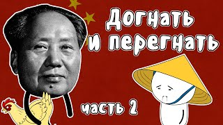 Догнать и перегнать (часть 2) - Мудреныч (История на пальцах) | Большой скачок | Китай