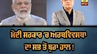 Modi ਸਰਕਾਰ 'ਚ ਅਰਥਵਿਵਸਥਾ ਦਾ ਸਭ ਤੋੰ ਬੁਰਾ ਹਾਲ ! | ABP SANJHA |