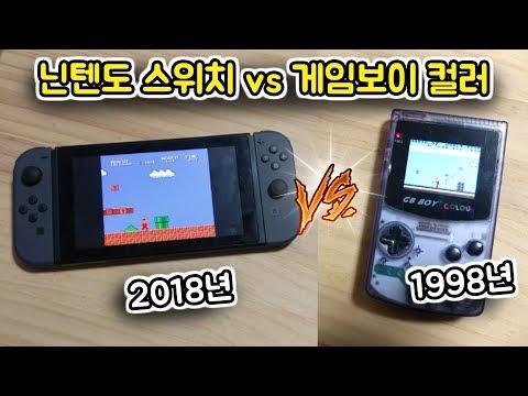 20년전 게임기.. 게임보이를 소개합니다 ㅋㅋㅋ 닌텐도 스위치랑 비교해봄 ㄷㄷ
