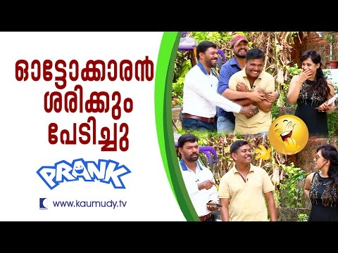 Mischievous prank on an Autoriksha Driver| Oh My God EP #26 | Kaumudy TV