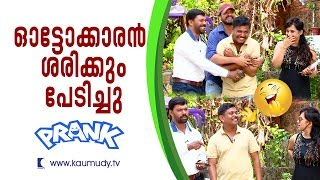 Mischievous prank on an Autoriksha Driver| Oh My God EP #26 | Kaumudy TV