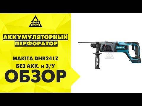 Акумулаторен перфоратор SDS-plus MAKITA DHR241Z #oLaY8-OoLi4