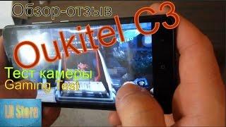 убийца всех бюджетников до 55  Oukitel C3, обзор , отзыв , тесты камеры и немного игр