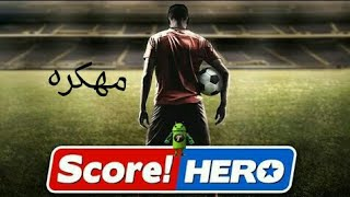 How To Download Score Hero Mod Apk | كيف تحمل لعبه Score Hero متهكره