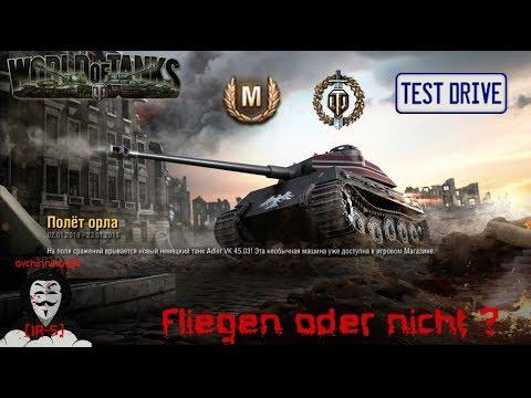 World Of Tanks Console - Adler VK 45.03 - Летает или нет ?