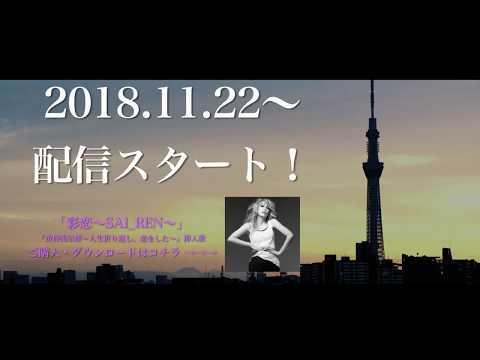 中島美嘉 『彩恋~SAI_REN~』リリックビデオ 2018.11.22(木)配信スタート!