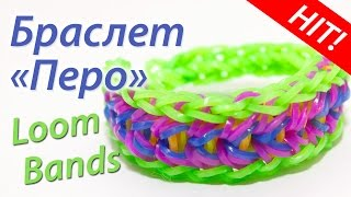 """Как сделать браслет """"Перо"""" из резинок Rainbow Loom Bands! Урок 24"""