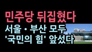 [성창경TV] 선거 한 달 앞두고 민주당 뒤집혔다. 서…