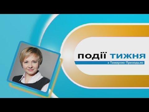 Телеканал НТК: tyzdenn 18 01 19