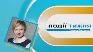 Інформаційний випуск «Події тижня» за 19.01.19