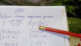 860 Алгебра 8 класс, решение Неравенств