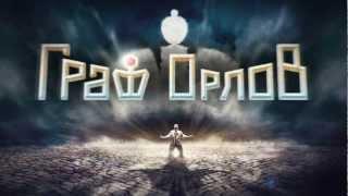Трейлер мюзикла «Граф Орлов»