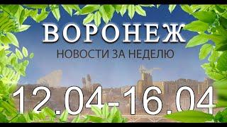 Новости Воронежа (12 апреля - 16 апреля)