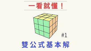 魔術方塊-雙公式基本解#1 : 必備概念 (可手動開字幕) | 最簡單的魔方3x3速解解法 thumbnail