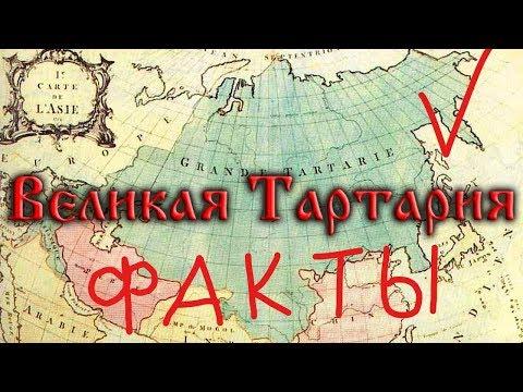 Великая Тартария, империя