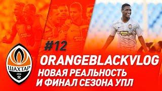 Новая реальность украинского футбола OrangeBlackVlog из Александрии