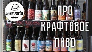 Крафтовое пиво. Все что вы хотели знать (beervaria)