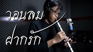 วอนลมฝากรัก - บรรเลงโดย เติ้ล ขลุ่ยไทย