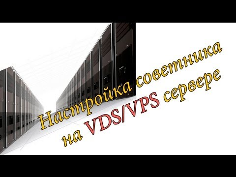 Настройка советника на VDS/VPS сервере