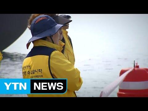 """또 눈물 흘린 세월호 유족들 """"배상보단 책임 기록"""" / YTN"""