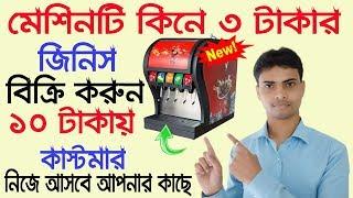 এই ব্যাবসায় কাস্টমার নিজে আসবে আপনার কাছে || Business idea in bangla || Soft  Drink Business idea