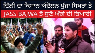 Punjab Kisan Morcha Live । Jass Bajwa Interview Latest