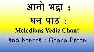 MELODIOUS Vedic Chant | Aano Bhadra | Ghana Patha | Sukla Yajur Veda | Kaanva Saakha | Sri. K Suresh