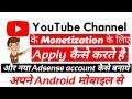 यूट्यूब चैनल के लिए Monetization के लिए कैसे Apply करते है ! नया Adsense एकाउंट कैसे बनाएं मोबाइल से