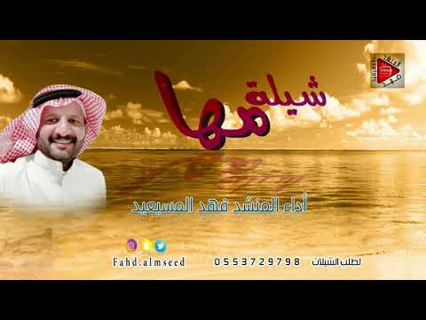 شيله مها المنشد فهد المسيعيد اهداء الى مها المليح بمناسبه زواجها