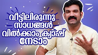 How to Start Easy Small Business at Home Malayalam
