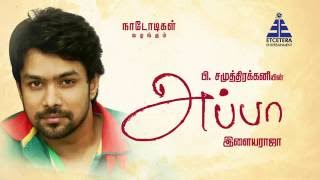 EN APPA - ACTOR HARISH SPEAKS ABOUT HIS FATHER