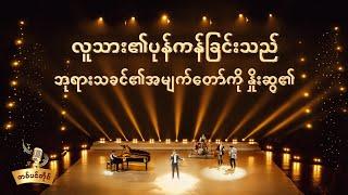 Chinese Gospel Music Video | လူသား၏ပုန်ကန်ခြင်းသည် ဘုရားသခင်၏အမျက်တော်ကို နှိုးဆွ၏ | Myanmar Lyrics