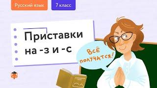 Русский язык. Орфография: Приставки на -з и -с. Центр онлайн-обучения «Фоксфорд»