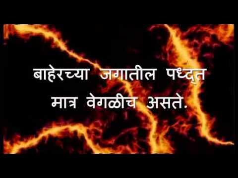 SpardhaVishva.com - Success secrets 2 Marathi