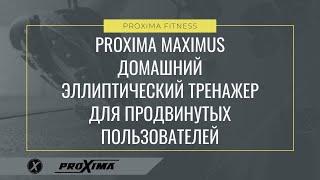 PROXIMA MAXIMUS домашний эллиптический тренажер для продвинутых пользователей.(, 2014-12-21T20:58:04.000Z)