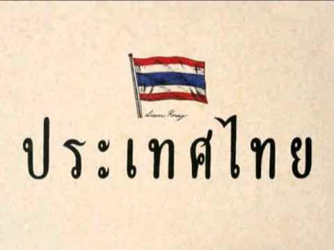 ฉันรักประเทศไทย