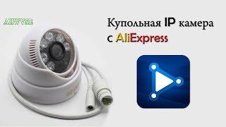 Обзор купольной IP Камеры с Aliexpress