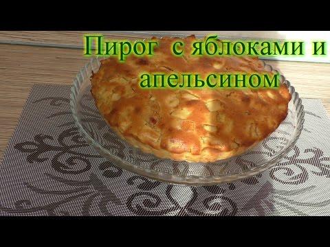 Пирог яблочно апельсиновый в мультиварке