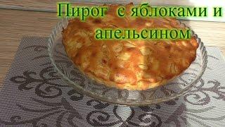 Пирог с яблоками и апельсином