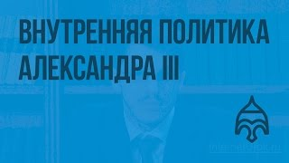 видео Внутренняя политика и внешняя политика Александра 3. Краткое описание, таблица