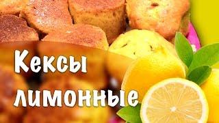 Лимонный рецепт ★ Лимонный кекс