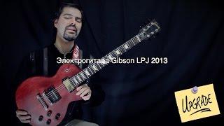 Апгрейженный Gibson LPJ 2013 (Обзор)
