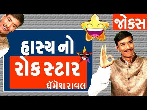 Dharmesh Raval  Gujarati Jokes