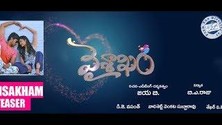vaisakham theme teaser   harish   avantika mishra   jaya b   ba raju   rj cinemas