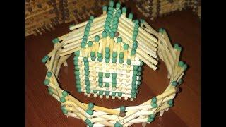 Спичечный домик (как собрать крышу домика) часть 2(В этом видео показано как построить крышу домика., 2016-03-09T20:55:27.000Z)
