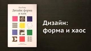 Литрич. Обзор книги «Дизайн: форма и хаос» Пола Рэнда