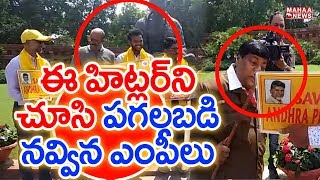 MP Siva Prasad Hitler Getup   TDP MPs Laugh at MP Siva Prasad Hitler Behaviour   Mahaa News