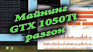 Майнинг GTX1050Ti Разгон Эфир Просто и стабильно