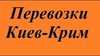перевозки киев крым заказать бус на крым цены недорого(перевозки киев заказать бус на крым цены недорого 803097., 2015-08-13T08:11:09.000Z)