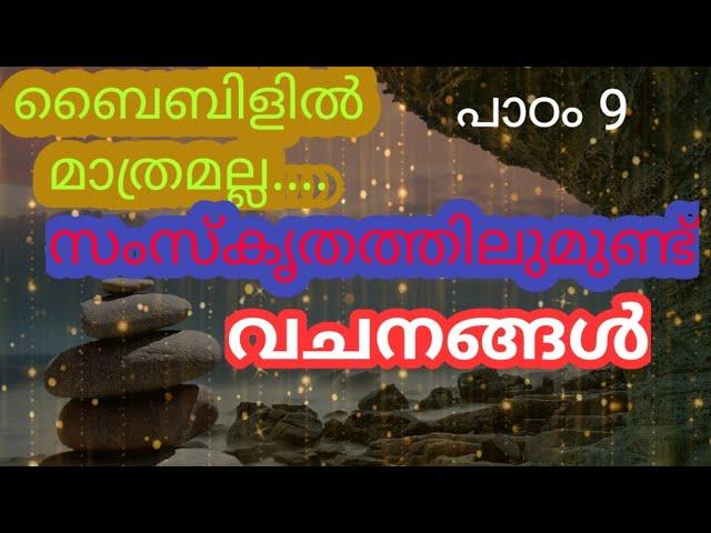 വചനങ്ങൾ, (പാഠം - 9 ), വചനങ്ങൾ, DHARMASALA, KIRAN KUMAR.R
